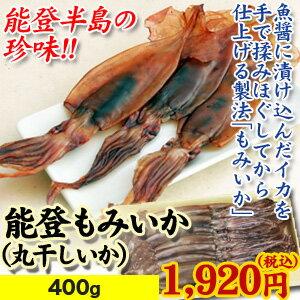 ≪西海水産≫能登 もみいか(丸干しいか)400g