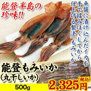 ≪西海水産≫能登 もみいか(丸干しいか)500g【父の日】【お中元】【お歳暮】