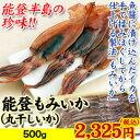【お中元】≪西海水産≫能登 もみいか(丸干しいか)500g(10〜13枚入)【父の日】【お歳暮】