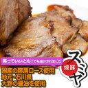 【お中元】≪スミヤ精肉店≫話題の自家製焼豚(2本)特製タレ付【父の日】