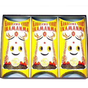 【金沢土産】【金沢カレー】≪銭福屋≫ 金沢カレーいかまんまセット