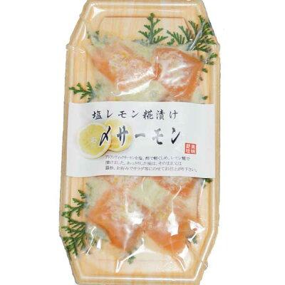 ≪銭福屋≫〆サーモンレモン糀漬け1袋(70g)