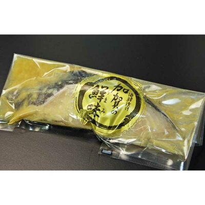 銭福屋漬け魚銀たら加賀味噌漬(1切入)