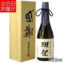 父の日 プレゼント 日本酒 獺祭 二割三分 純米大吟醸 感謝木箱入 720ml
