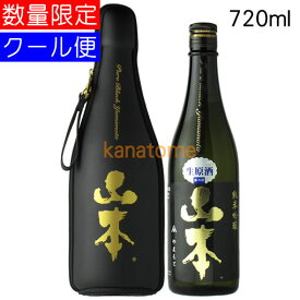 山本 120周年記念酒 720ml 要冷蔵 ※ギフト対応不可