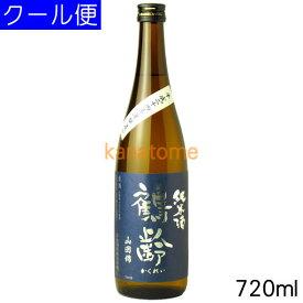 鶴齢 かくれい 純米 山田錦 720ml 要冷蔵