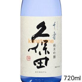 久保田 千寿 純米吟醸 720ml