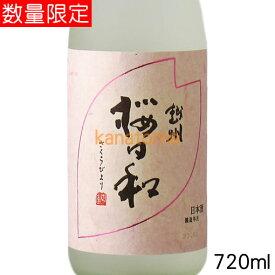越州 えっしゅう 桜日和 さくらびより 720ml