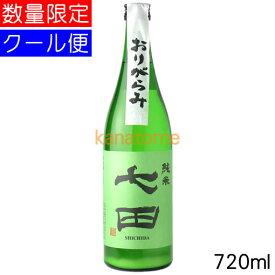 七田 しちだ 純米無濾過 おりがらみ 720ml 要冷蔵