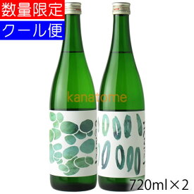 富久長 ふくちょう サタケシリーズ 飲み比べセット 生酒 720ml×2 要冷蔵
