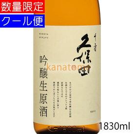 久保田 千寿 吟醸生原酒 1830ml 要冷蔵