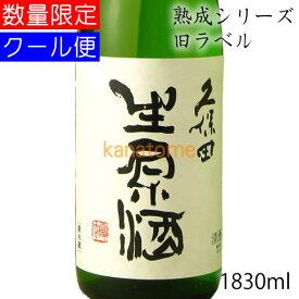 久保田 生原酒 二年熟成 1830ml 要冷蔵