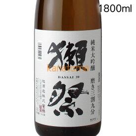 獺祭 だっさい 純米大吟醸 磨き三割九分 1800ml