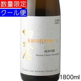 羽根屋 純米吟醸 CLASSIC CLOUDY SAKE にごり生酒 1800ml 要冷蔵