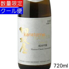 羽根屋 純米吟醸 CLASSIC CLOUDY SAKE にごり生酒 720ml 要冷蔵