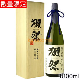 旭酒造 獺祭 二割三分 純米大吟醸 木箱 1800ml 送料無料(沖縄県・離島は除く)