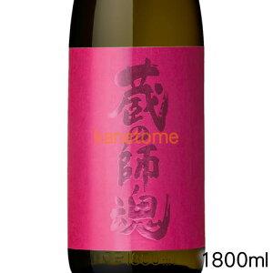 蔵の師魂 くらのしこん The Pink ザ・ピンク 1800ml