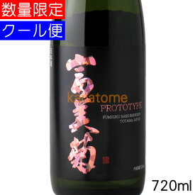 富美菊 ふみぎく 純米吟醸 PROTOTYPE プロトタイプ Flamma フランマ 720ml 要冷蔵