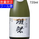 獺祭 純米大吟醸 磨き三割九分 スパークリング 720ml 要冷蔵