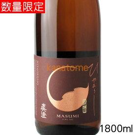 真澄 山廃純米吟醸 ひやおろし 1500ml(生詰)