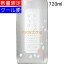 獺祭 日本酒 だっさい 純米大吟醸 磨き二割三分 早田「ANA SUI」×「KANSAI YAMAMOTO」 720ml 要冷蔵