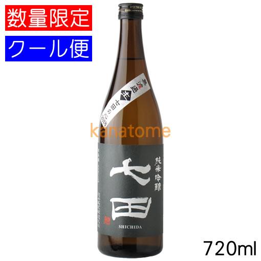 七田 しちだ 純米吟醸 無濾過 生酒 720ml 要冷蔵