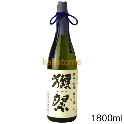 旭酒造 獺祭 二割三分 純米大吟醸 1800ml 送料無料(沖縄県・離島は除く)