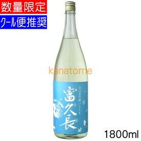 富久長 ふくちょう 辛口夏吟醸 プラスX(テン)1800ml