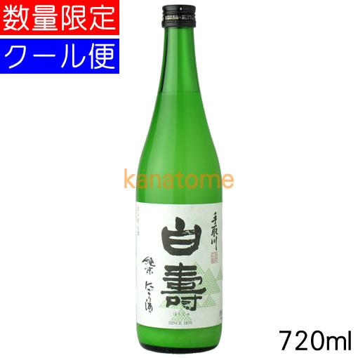 日本酒/石川県 手取川 てどりがわ 純米にごり酒 白寿 720ml 要冷蔵