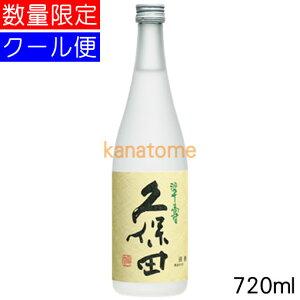 久保田 翠寿 すいじゅ 大吟醸 生酒 720ml 要冷蔵