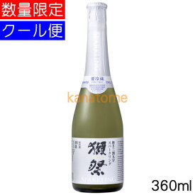 獺祭 純米大吟醸 磨き三割九分 スパークリング 360ml 要冷蔵