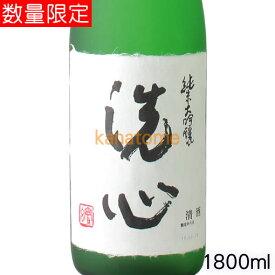 洗心 純米大吟醸 1800ml