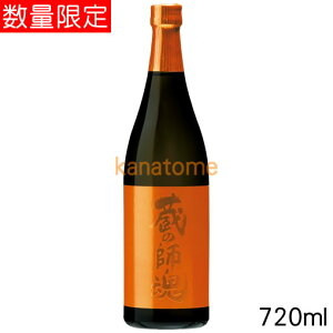 蔵の師魂 ザ・オレンジ 720ml