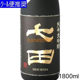 七田 しちだ 純米大吟醸 1800ml