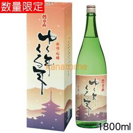 朝日山 あさひやま ゆく年くる年 吟醸 1800ml
