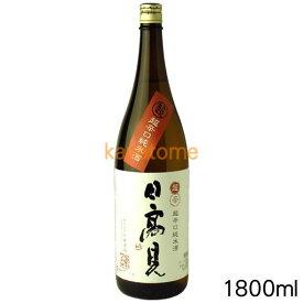 日高見 ひたかみ 純米超辛口 1800ml
