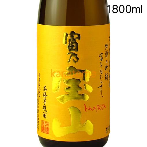 富乃宝山 とみのほうざん 1800ml