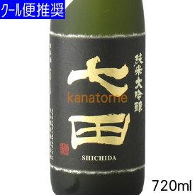 七田 しちだ 純米大吟醸 720ml