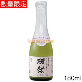 獺祭 だっさい 純米大吟醸 スパークリング45 180ml 要冷蔵 ギフト包装NG