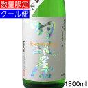 羽根屋 はねや 純米吟醸 富の香 生原酒 1800ml 要冷蔵