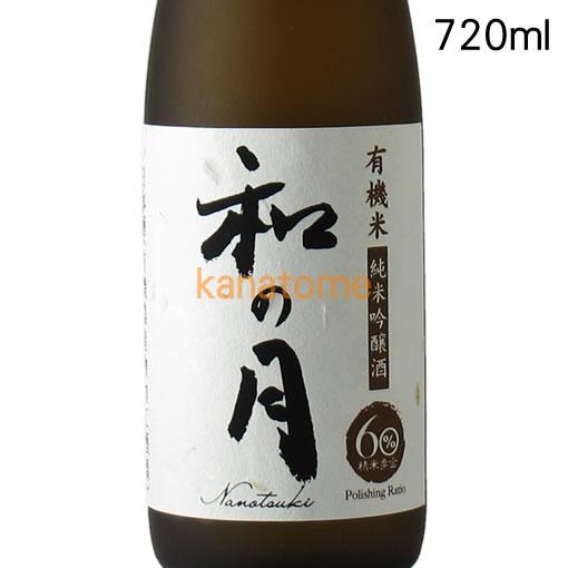 日本酒/茨城県 月の井 つきのい 和の月 なのつき 特別純米 720ml