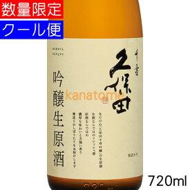 久保田 生原酒 氷温一年熟成 720ml 要冷蔵