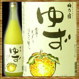 梅乃宿 うめのやど ゆず酒 1800ml