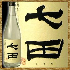 七田 しちだ 吟醸酒粕焼酎 720ml