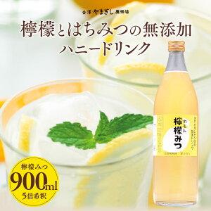 はちみつ 国産 ギフト 業務用 ハニードリンク 瀬戸内レモンと金沢の養蜂場厳選のはちみつ 「檸檬(レモン)みつ 900ml」(出産内祝い お祝い 通販 ジュース 蜂蜜 ハチミツ レモン 檸檬 やまぎ