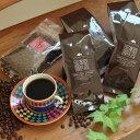 [送料無料]月替わり厳選コーヒーセット[9月]/自家焙煎コーヒー豆 ストレートコー...
