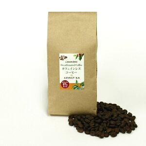 [カフェインレス コーヒー デカフェ]カフェインレス・エチオピアモカ200g/デカフェ ノンカフェイン 自家焙煎 コーヒー豆
