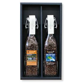 【コーヒーギフト】瓶入りコーヒー2種ギフトセット(ブルーマウンテンNo.1&ドン・オスカル農園)