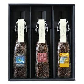 【コーヒーギフト】瓶入り厳選コーヒー3種デラックスギフトセット