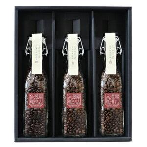 厳選コーヒー3種・ビン入りギフト(かなざわ物語&百万石&加賀美人)
